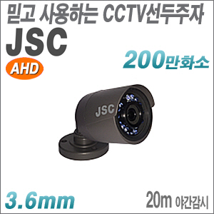 [AHD-2M] JSC-A200B [3.6mm 20m IR IP66]