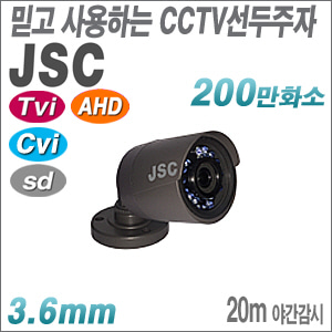 [올인원-2M] JSC-F200B [3.6mm 20m IR IP66] [Tvi AHD Cvi SD]